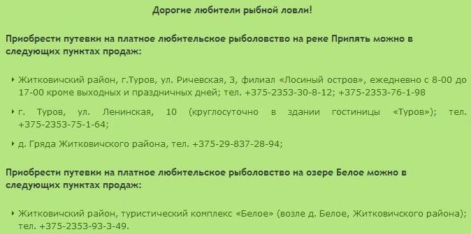 Рыбалка на Припяти, путевки, приобрести, Гомельская область, Беларусь, платная рыбалка, бесплатная рыбалка, любительское рыболовство, места для рыбалки