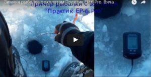 Praktik-EP6-PRO