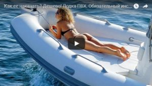 Как накачать лодку? Купить насос для лодки?