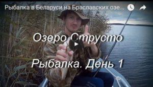 Рыбалка на Браславских озерах Беларуси клевый рай