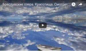 Браславские озера красота рыбалка отдых клевый рай