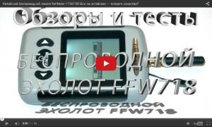 Обзор!!! Беспроводной эхолот fishfinder FFW718