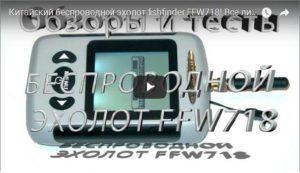 Беспроводной эхолот FFW718