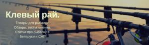 Логотип Клевый рай. Товары для рыбалки. Обзоры, тесты, мнения. Статьи про рыбалку в Беларуси и СНГ