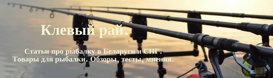 Клевый рай. Статьи про рыбалку в Беларуси и СНГ. Товары для рыбалки. Обзоры, тесты, мнения.